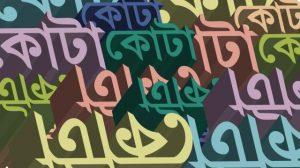 কোটা সংস্কার ও মামলা প্রত্যাহারের দাবিতে রাজধানীতে বিক্ষোভ