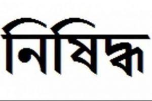 ভারতে মাথা ও মুখ ঢাকার ওড়না নিষিদ্ধ