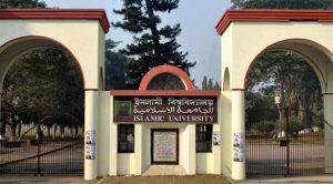 ইসলামী বিশ্ববিদ্যালয় ( ইবি ) তে নওগাঁ জেলা কল্যাণের নবিন বরণ – প্রবীন বিদায়
