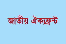 মোকাব্বির খান শপথ নিতেও পারেন: ড. কামাল