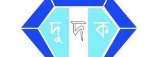 দুদক আতঙ্কে বিমান বাংলাদেশের কর্মকর্তা-কর্মচারীরা