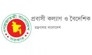 চ্যালেঞ্জ মোকাবিলায় এক হয়ে কাজ করতে হবে -প্রবাসী কল্যাণমন্ত্রী