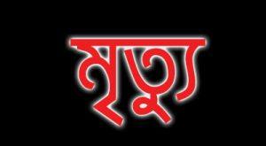 করোনা গুজবে চিকিৎসা না পেয়ে আরো একজনের মৃত্যু