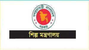 নতুন নতুন শিল্প কারখানা চালু করবে সরকার -শিল্প প্রতিমন্ত্রী
