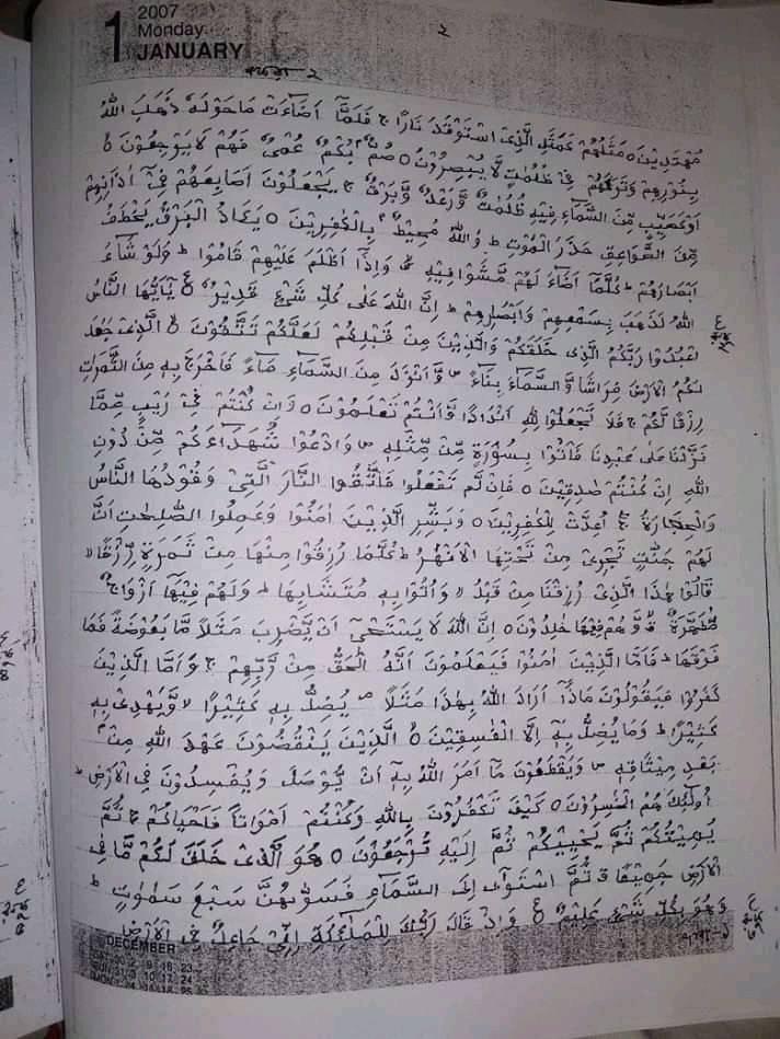 হাতে লেখা কুরআন শরীফ, খাজাপুর