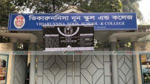 একই প্রতিষ্ঠান থেকে পোশাক সরবারাহ : ভিকারুননিসার বিরুদ্ধে শুনানি