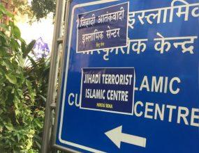 দিল্লীতে ইন্ডিয়া ইসলামিক কালচারাল সেন্টারের সাইনবোর্ড বিকৃত করেছে হিন্দু সেনারা
