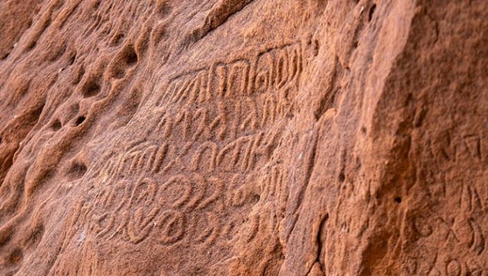 আরবি শিলালিপির সন্ধান