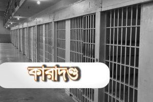 জাল নোটে জড়িতদের যাবজ্জীবন কারাদন্ড, শিগগিরই আইন