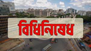 সরকারী বিধিনিষেধের ক্ষতি: প্রণোদনা দাবি পুস্তক-প্রকাশক ব্যবসায়ীদের