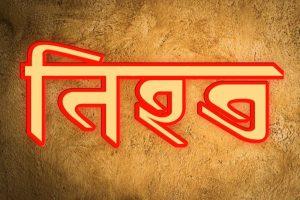 গাজীপুরে র্যাবের সঙ্গে 'বন্দুকযুদ্ধে' যুবক নিহত